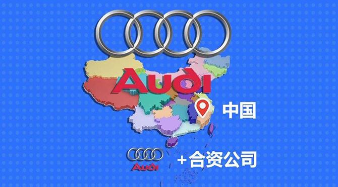 汽车预言家丨深化中国本土发展 奥迪还要在中国再造新合资公司
