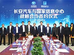加强信息研究 长安汽车与国家信息中心签定战略合作协议