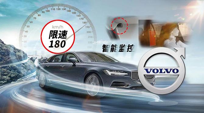 """汽车预言家丨除180公里/时限速,驾驶员监控摄像将成沃尔沃汽车""""安全标配"""""""