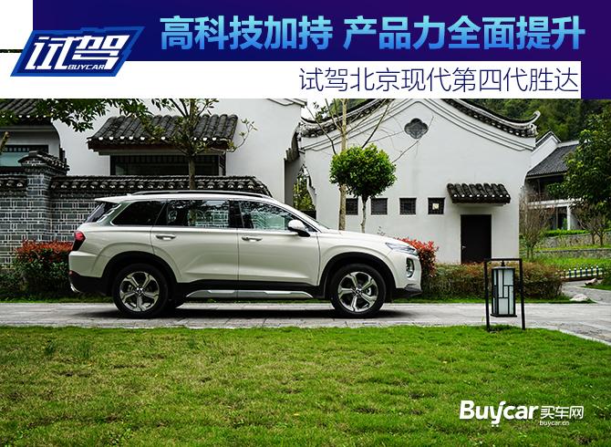 高科技加持 产品力全面提升 试驾北京现代第四代胜达