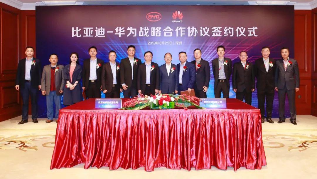 比亚迪与华为签署全面战略合作协议