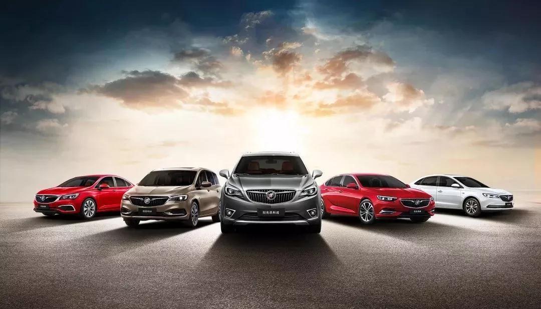 响应增值税税率下调 上汽通用调整旗下三大品牌部分车型价格