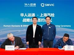 华人运通与上海汽检签署战略合作协议