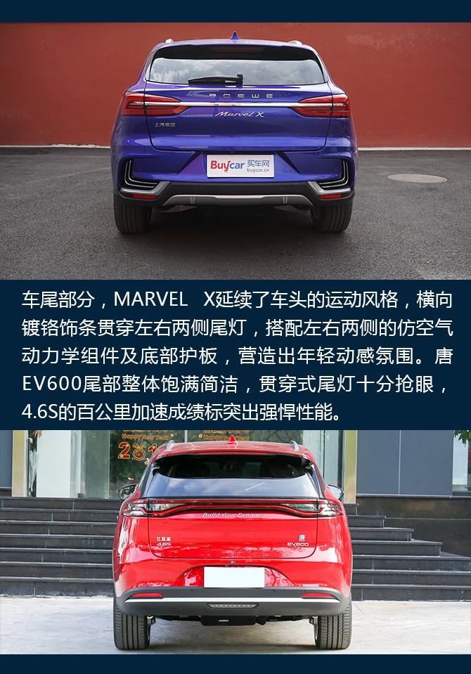 颜值性能谁更胜一筹?比亚迪唐EV600对比荣威MARVEL X