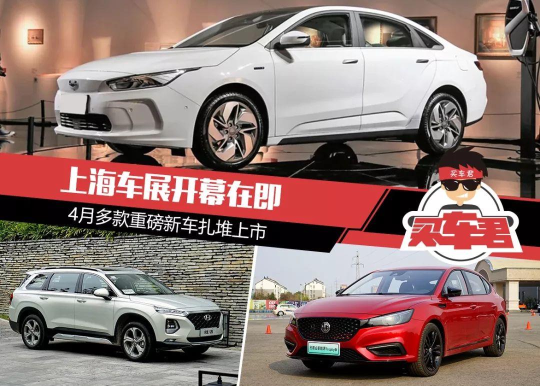 上海车展开幕在即 4月多款重磅新车扎堆上市