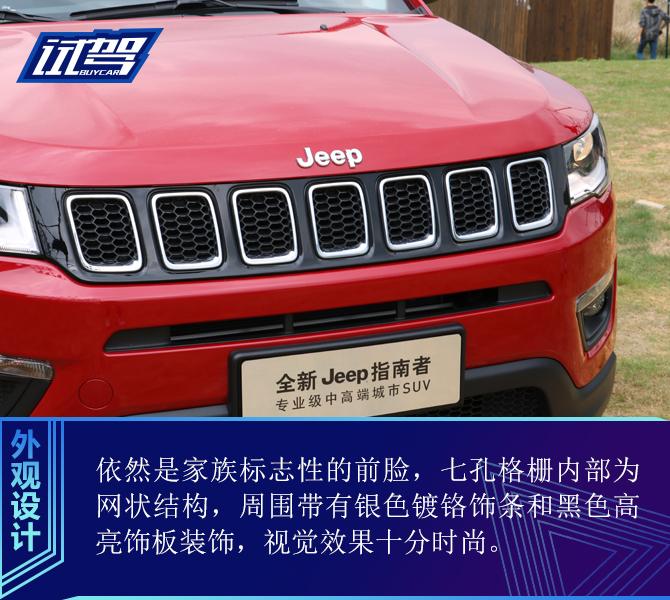 """小排量""""大""""数据 试驾Jeep指南者1.3T车型"""