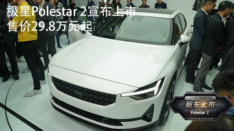 竞争对手锁定特斯拉Model 3 极星Polestar 2公布售价