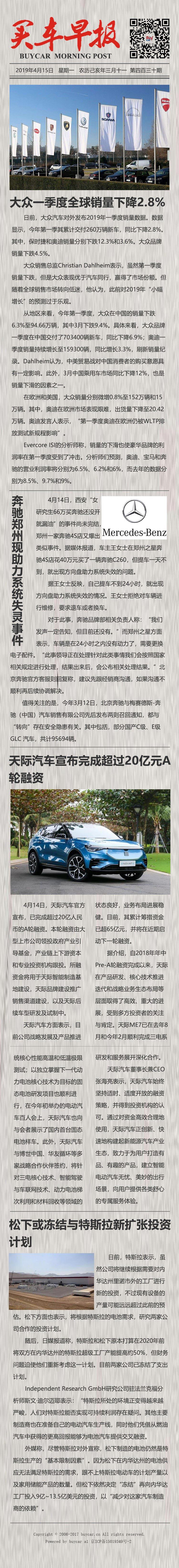 买车早报 | 大众一季度全球销量下降2.8% 奔驰郑州现助力系统失灵事件