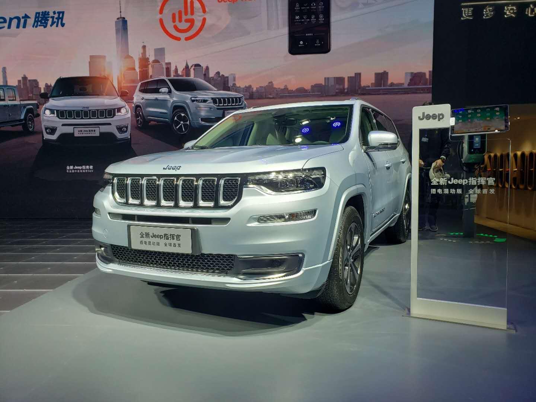 2019上海车展探馆 | 涉足新能源领域 Jeep指挥官插电混动版车型曝光