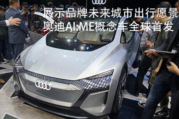 展示品牌未来城市出行愿景 奥迪AI:ME概念车全球首发