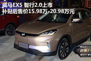 补贴后售价15.98万-20.98万元 威马EX5 智行2.0上市