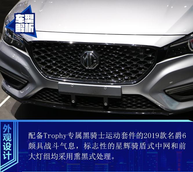 2019上海车展探馆    配备Trophy专属黑骑士运动套件 2019款名爵6曝光