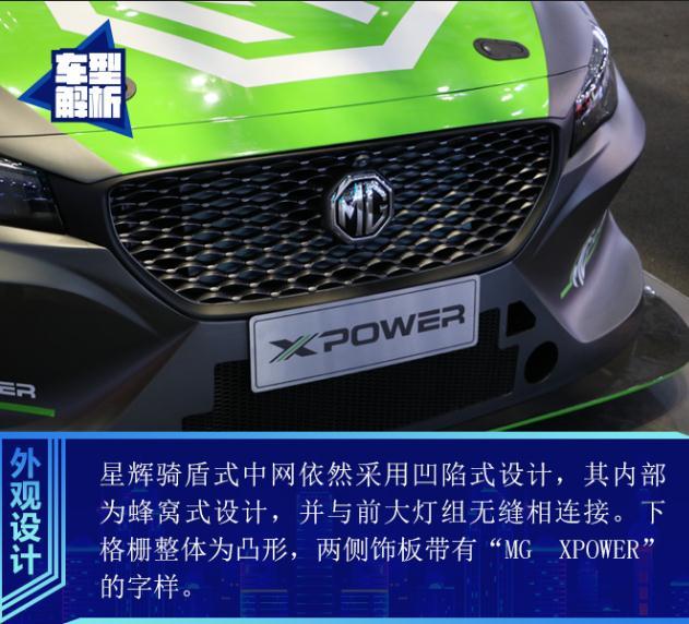 2019上海车展探馆 | 4秒破百 名爵6TCR版本车型曝光