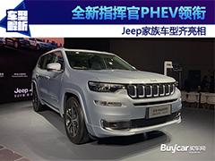 2019上海车展探馆 | 全新指挥官PHEV领衔 Jeep家族车型齐亮相