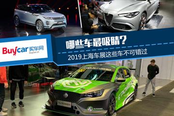 哪些车最吸睛?2019上海车展这些车不可错过