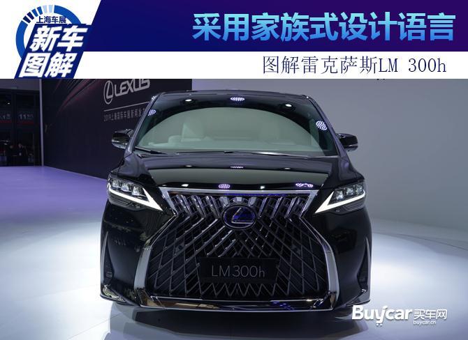 2019上海车展实拍 | 采用家族式设计语言 图解雷克萨斯LM 300h