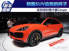 2019上海车展实拍 | 轿跑SUV应有的样子 实拍保时捷卡宴Coupe