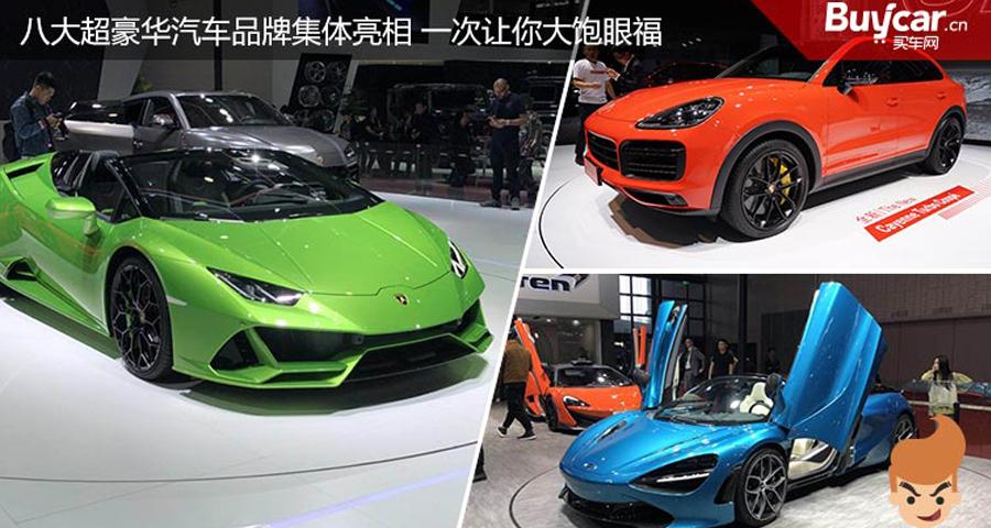 2019上海车展 | 八大超豪华汽车品牌集体亮相 一次让你大饱眼福