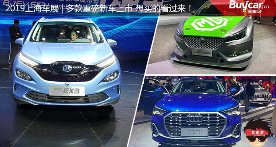 2019上海车展 | 多款重磅新车上市 想买的看过来!