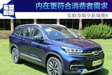 2019上海车展实拍 |内在更符合消费者需求 实拍奇瑞全新瑞虎8