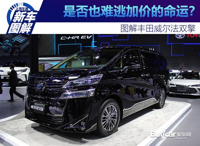 2019上海车展实拍 | 是否也难逃加价的命运? 图解丰田威尔法双擎