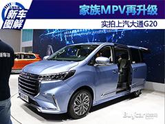 2019上海车展实拍 | 家族MPV再升级 实拍上汽大通G20