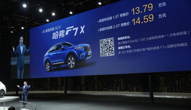 2019上海车展 | 13.79万元起 哈弗F7x极智科技版开启预售