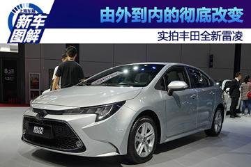 2019上海车展实拍 | 由外到内的彻底改变 实拍丰田全新雷凌