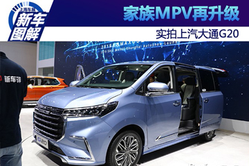 2019上海车展实拍 | 家族MPV在升级 实拍上汽大通G20