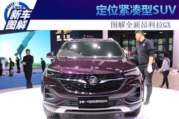 2019上海车展实拍 | 定位紧凑型SUV 图解全新昂科拉GX