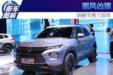 2019上海车展实拍 | 画风凶狠 图解雪佛兰创界