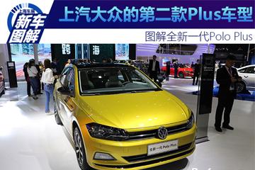 2019上海车展实拍 | 上汽大众的第二款PLUS车型 图解全新一代Polo PLUS