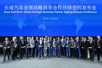 """签约30家合作伙伴 长城汽车进入""""全球化战略元年"""""""