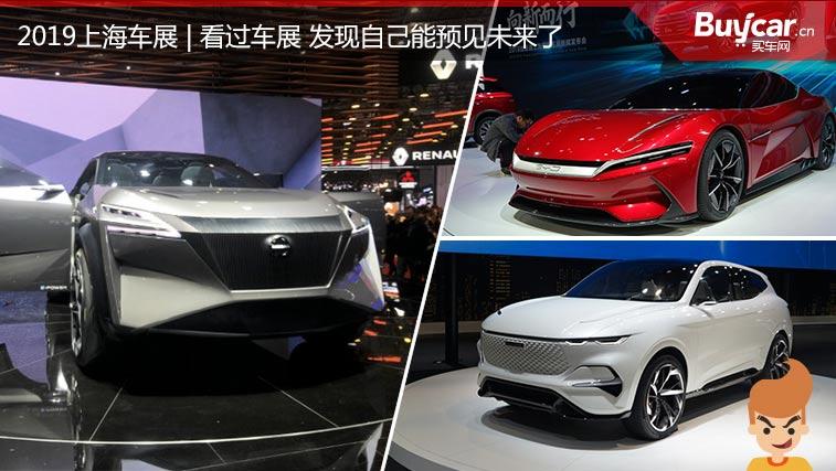 2019上海车展 | 看过车展 发现自己能预见未来了