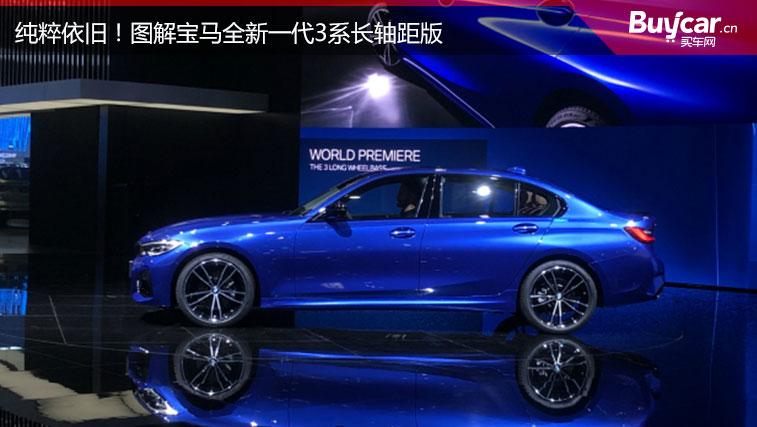 2019上海车展实拍 | 纯粹依旧!图解宝马全新一代3系长轴距版