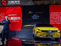 9.58万元至13.58万元 汉腾V7正式开启预售
