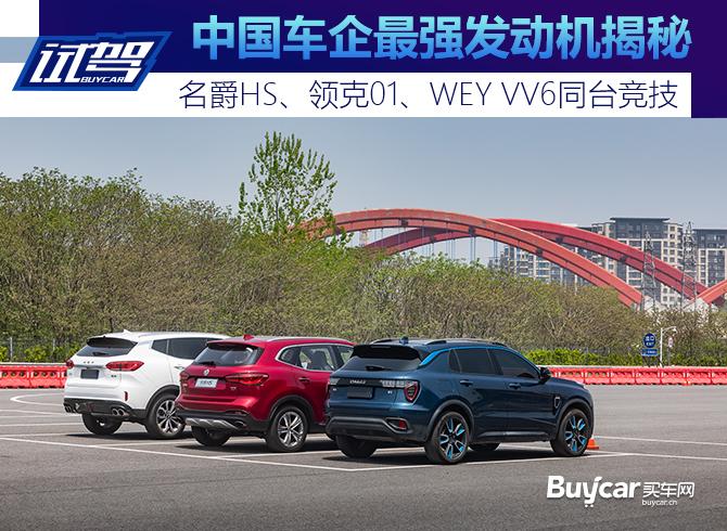 中国车企最强发动机揭秘   名爵HS临港对决领克01和WEY VV6