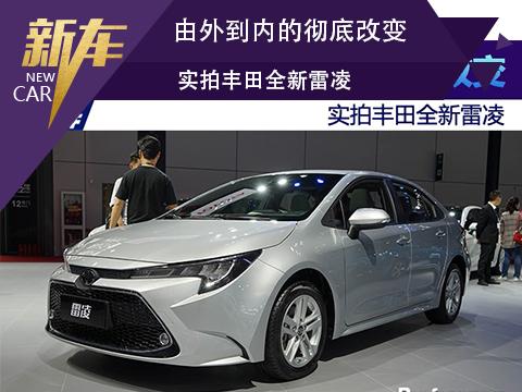 2019上海车展实拍   由外到内的彻底改变 实拍丰田全新雷凌