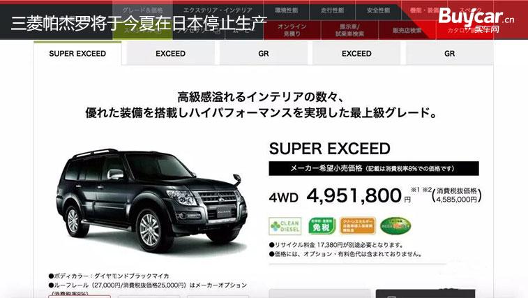 三菱帕杰罗将于今夏在日本停止生产