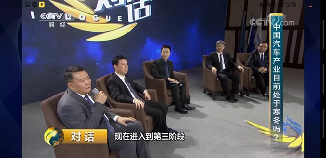 汽车维基丨罕见汽车圈四大佬同框,争论中国汽车业何去何从