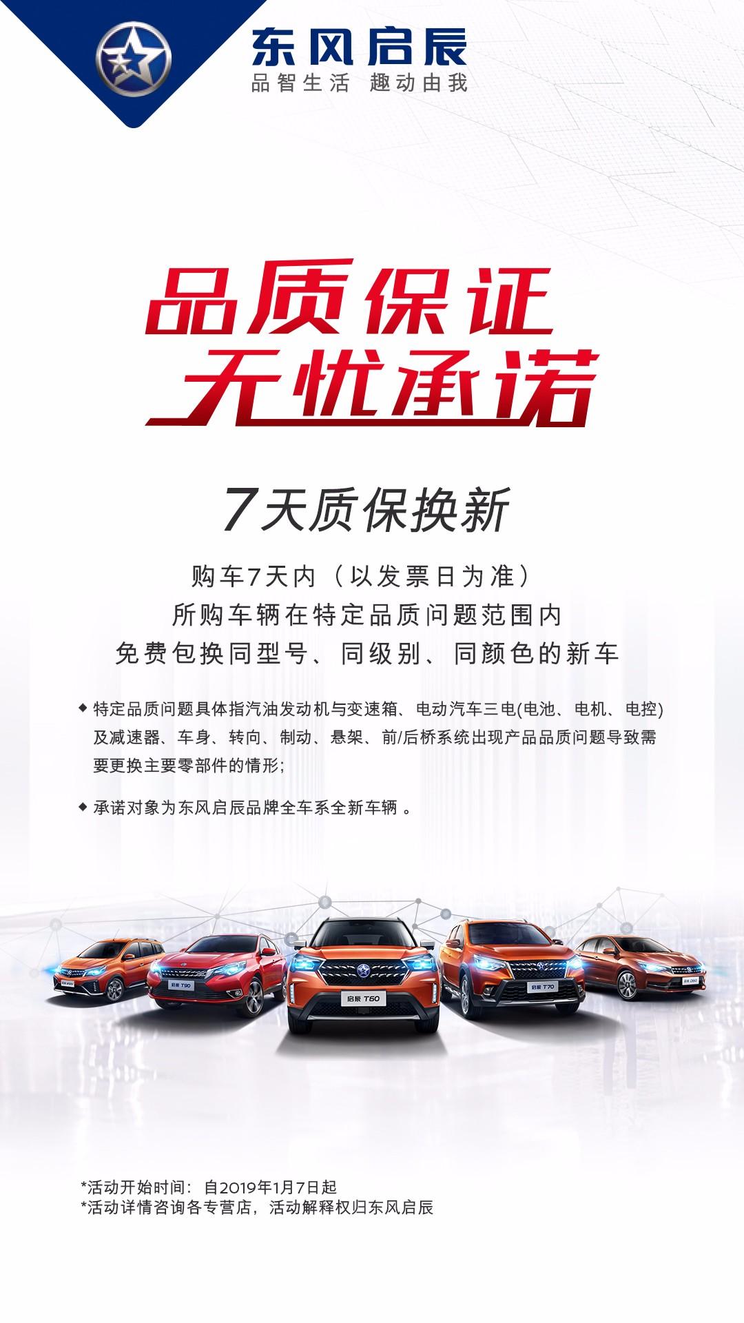 购车更安心 东风启辰推出最新质保活动
