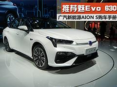 推荐魅Evo 630 广汽新能源AION S购车手册