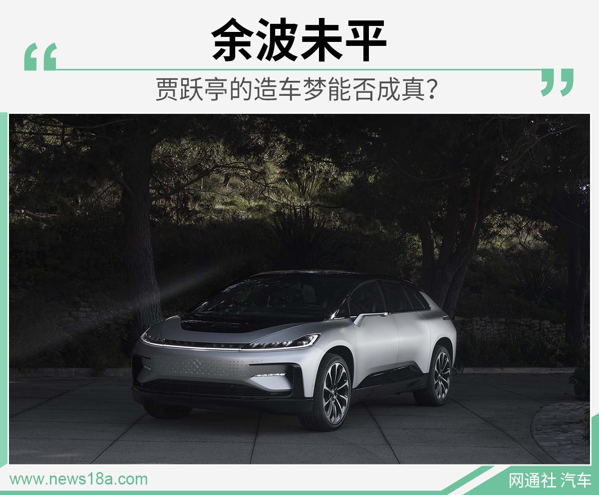 余波未平 贾跃亭的造车梦能否成真?