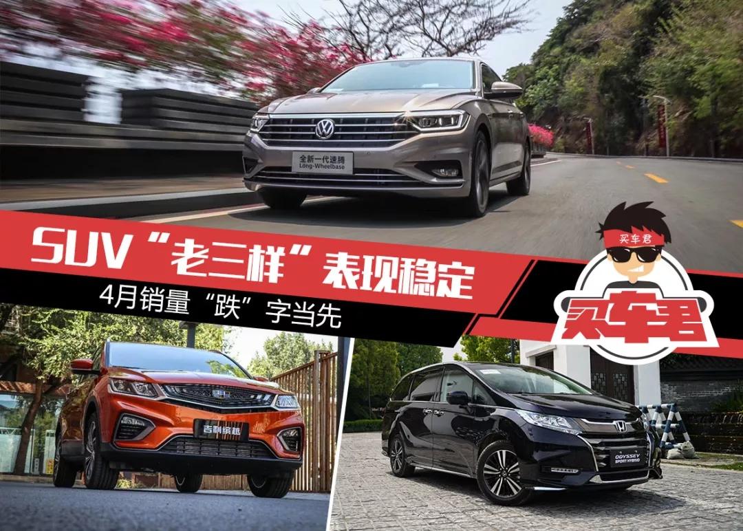 """SUV""""老三样""""表现稳定 4月销量""""跌""""字当先"""