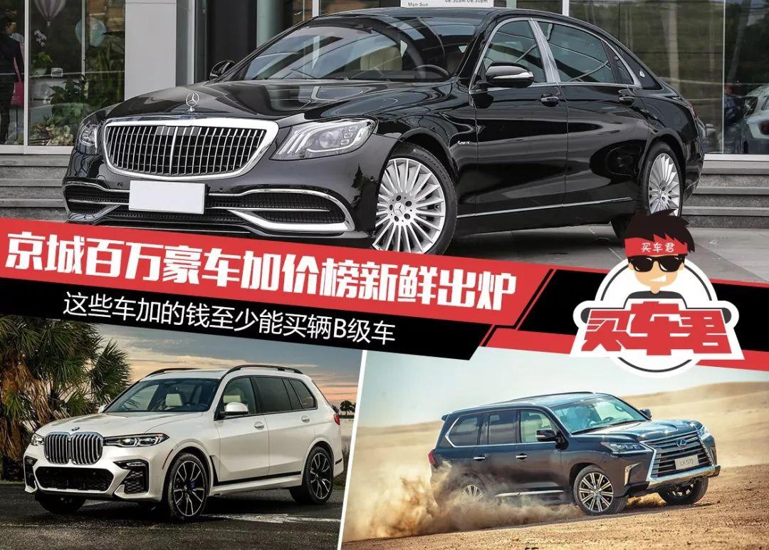 京城百万豪车加价榜新鲜出炉 这些车加的钱至少能买辆B级车