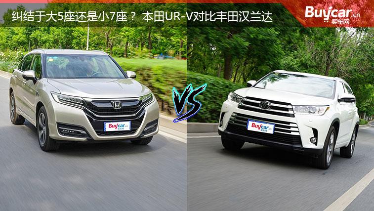 纠结于大5座还是小7座? 本田UR-V对比丰田汉兰达