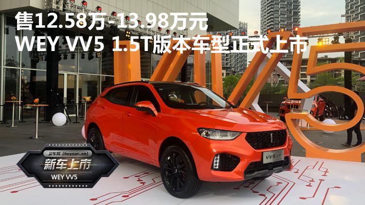 售12.58万-13.98万元 WEY VV5 1.5T版本车型正式上市