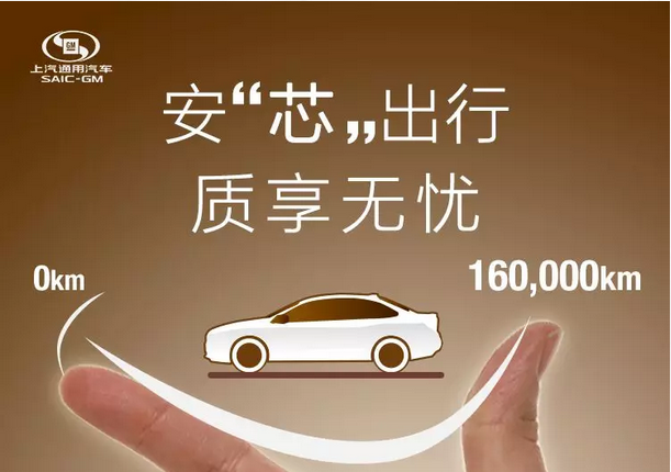 动力总成8年或16万公里质保 上汽通用推小排量车型超长质保