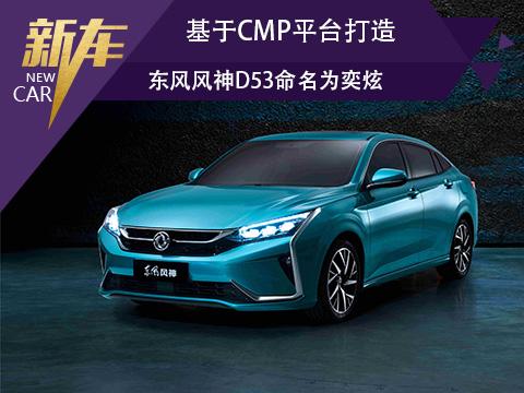 基于CMP平台打造 东风风神D53命名为奕炫