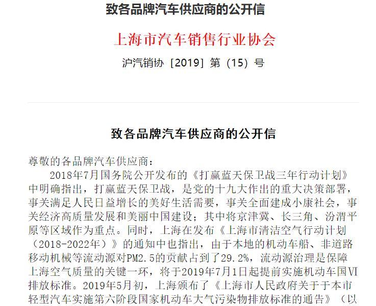 上海汽销协:车企停止向上海发非国六车